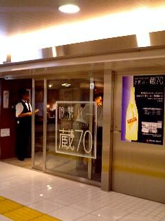 吟醸バー蔵70