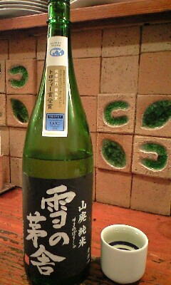 最後は秋田のお酒………深い意味は無いけど